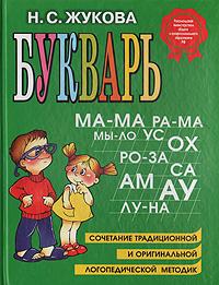 Букварь. Сочетание традиционной и оригинальной логопедической методик