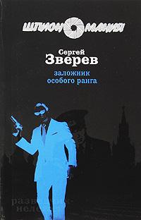 Free Заложник особого ранга download Сергей Зверев