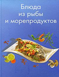 Книга: Блюда из рыбы и морепродуктов