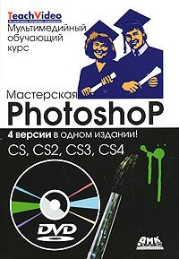 Скачать Мастерская Photoshop. 4 версии в одном издании CS, CS2, CS3, CS4 + DVD-ROM бесплатно Элейн Уэйнманн, Питер Лурекас