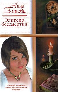 Скачать акуратно и доходчиво load Эликсир бессмертия Анна Зотова