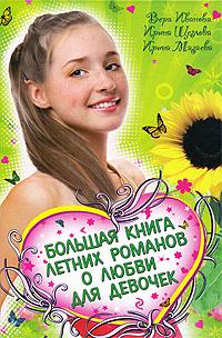 Большая книга летних романов о любви для девочек