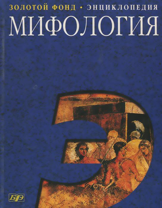 Источник: Мифология. Энциклопедия