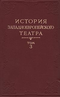 История западноевропейского театра. В семи томах. Том 3