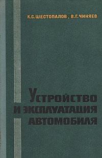 Источник: Шестопалов К. С., Чиняев В. Г., Устройство и эксплуатация автомобиля