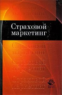 Скачать Страховой маркетинг бесплатно Н. Н. Никулина, Л. Ф. Суходоева, Н. Д. Эриашвили
