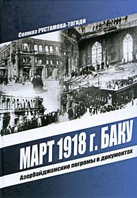 Март 1918 г. Баку. Азербайджанские погромы в документах