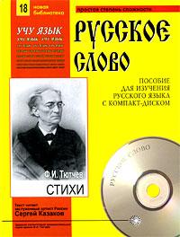 Ф. И. Тютчев. Стихи (+ CD)