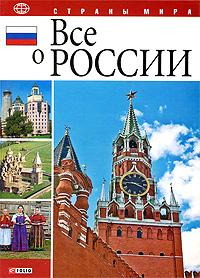 Load Все о России free Д. Табачник, В. Духопельников, О. Таглина, Ю. Белочкина