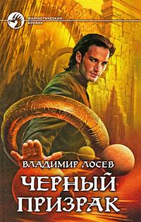 Скачать Черный призрак бесплатно Владимир Лосев
