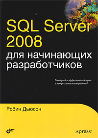 Робин Дьюсон SQL Server 2008 для начинающих разработчиков Beginning SQL Server 2008 for Developers From Novice to Professional
