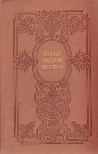 Проза русских поэтов XIX века