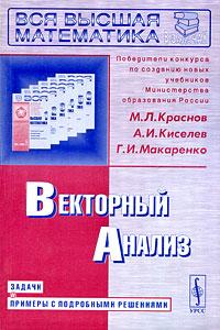 Обложка книги Векторный анализ: Задачи и примеры с подробными решениями