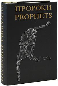 Скачать Пророки  Prophets бесплатно Яков Кумок