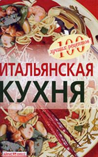Книга: Итальянская кухня
