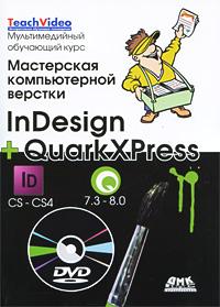 ������� ���������� ������������ ������� InDesign � QuarkXpress + DVD-ROM ��������� ����� ����, ���� �������, ����� �������
