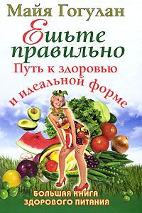 Free Ешьте правильно. Путь к здоровью и идеальной форме download Майя Гогулан