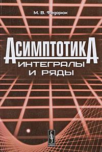 Скачать Асимптотика. Интегралы и ряды бесплатно М. В. Федорюк