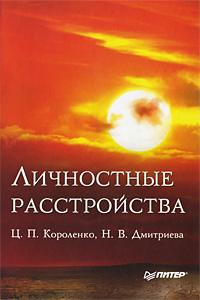 Скачать Личностные расстройства бесплатно Ц. П. Короленко, Н. В. Дмитриева
