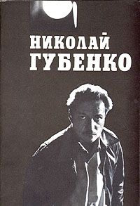 Скачать Николай Губенко бесплатно Л. Аннинский