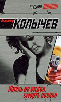 Скачать Жизнь не видел, смерть познал книга Антон Шмелев убийцей становиться