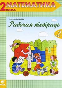 Обложка книги Математика. 2 класс. Рабочая тетрадь №2