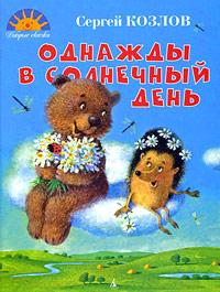 Скачать Однажды в солнечный день книга Замечательный сказочник Сергей Козлов