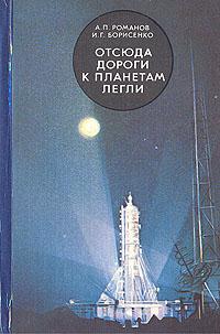 Скачать Отсюда дороги к планетам легли бесплатно А. П. Романов, И. Г. Борисенко