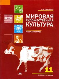 Источник: Емохонова Л. Г., Мировая художественная культура. 11 класс. Базовый уровень. Рабочая тетрадь