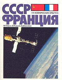 free просто и забавно download СССР - Франция. На космических орбитах скачать