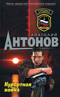 Скачать Курортная война бесплатно Анатолий Антонов