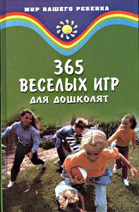 Скачать 365 веселых игр для дошколят бесплатно Т. А. Куценко, Т. Ю. Медянова