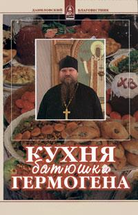 Книга: Кухня батюшки Гермогена