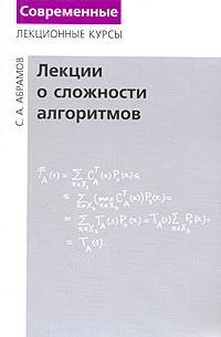 Скачать Лекции о сложности алгоритмов С А Абрамов новая легко и авторитетно