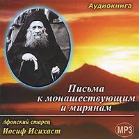 Источник: Афонский старец Иосиф Исихаст, Афонский старец Иосиф Исихаст. Письма к монашествующим и мирянам (аудиокнига MP3)