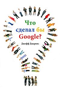 Джефф Джарвис Что сделал бы Google? What Would Google Do?