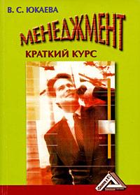Источник: Юкаева В. С., Менеджмент. Краткий курс