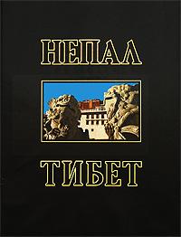 Скачать Непал. Тибет бесплатно М. Ю. Карисалов, К. А. Машинский