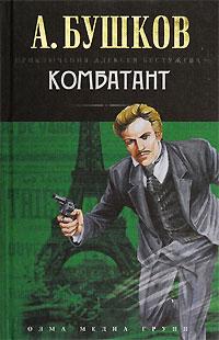 Free Комбатант download А. Бушков