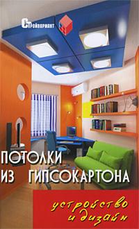 Скачать Потолки из гипсокартона. Устройство и дизайн бесплатно В. И. Руденко