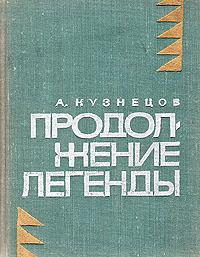 Источник: Кузнецов А., Продолжение легенды