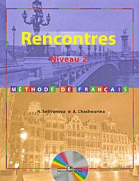 Rencontres: Niveau 2: Methode de francais /Французский язык как второй иностранный. Второй и третий год обучения (+ CD)