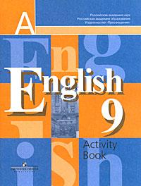 English 9: Activity Book /Английский язык. 9 класс. Рабочая тетрадь