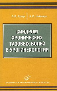 Free Синдром хронических тазовых болей в урогинекологии download Л. В. Аккер, А. И. Неймарк