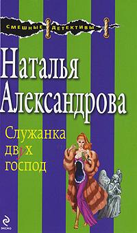 Скачать Служанка двух господ бесплатно Наталья Александрова
