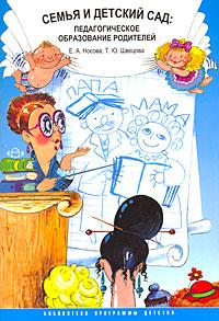 Источник: Носова Е. А., Швецова Т. Ю., Семья и детский сад. Педагогическое образование родителей