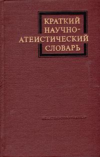 Источник: Краткий научно-атеистический словарь