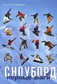 Скачать Сноуборд. Первые шаги бесплатно Марина Клочкова