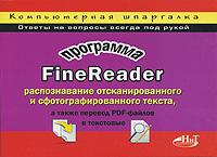 Load Программа FineReader А П Корнеев А А Иванова Р Г Прокди новый просто и забавно