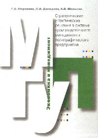 """обложка книги """"Стратегические и тактические решения в системе производственного менеджмента полиграфического предприятия"""""""